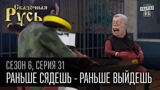 Сказочная Русь,6 сезон, серия 31|Раньше сядешь - раньше выйдешь|Попрокуротосил и бросил