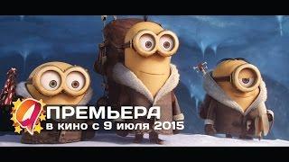 Миньоны (2015) HD трейлер | премьера 9 июля