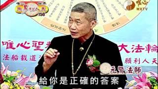 元森法師 元賢法師 元呈法師(3) 【用易利人天150】| WXTV唯心電視台