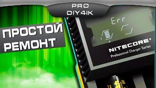Ремонт зарядного Nitecor на 2 АКБ. Разборка и ремонт зарядного устройства Nitecore D2.