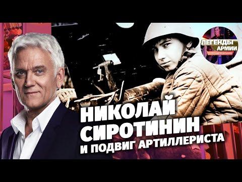 Николай Сиротинин и подвиг артиллериста