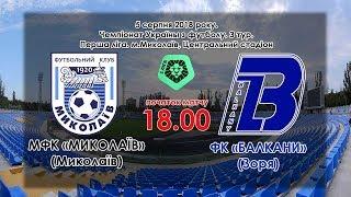 МФК Миколаїв - ФК Балкани 2:1(5.08.2018, LIVE)