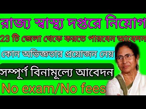 #west Bengal Health New Vacancy 2021/#latest Job/#chakrir Khobor/#job News/#vacancy2021/