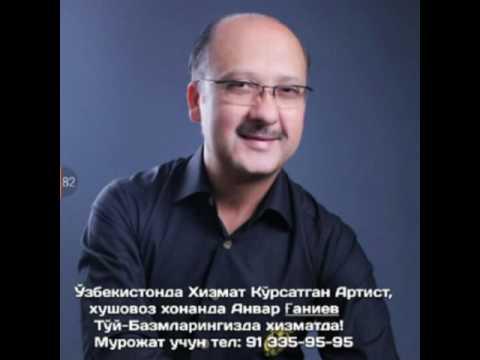 АНВАР ГАНИЕВ МР3 2016 СКАЧАТЬ БЕСПЛАТНО