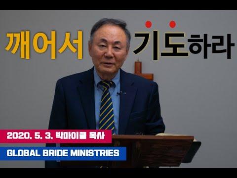 2020/05/03-깨어서-기도하라-(박마이클-목사)