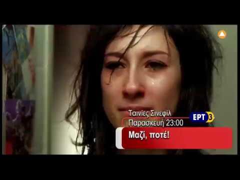 """""""ΜΑΖΙ, ΠΟΤΕ!"""" Δραματική ταινία στην ΕΡΤ3 (trailer)"""