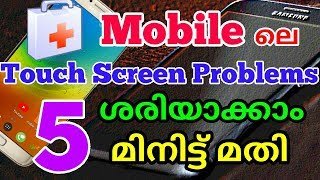 Mobile Touch screen problems and repairing solutions (Malayalam)
