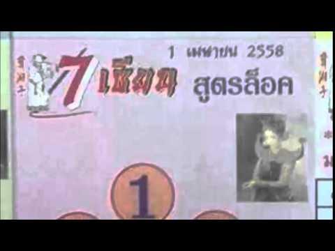เลขเด็ดงวดนี้ 7เซียน สูตรล็อค 1/04/58