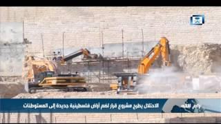 الاحتلال يطرح مشروع قرار لضم أراض فلسطينية جديدة إلى المستوطنات
