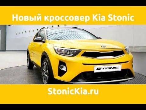 Kia Stonic - новый кроссовер от Kia - YouTube