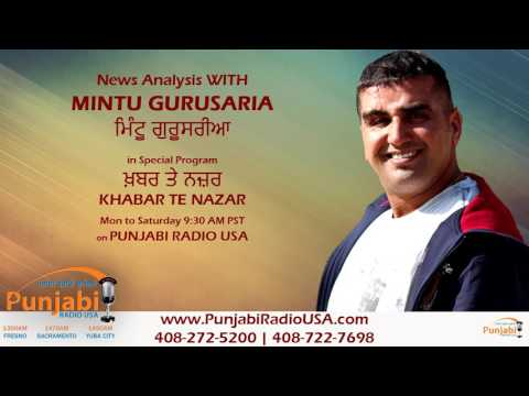 07 February 2017 | Morning | Mintu Gurusaria | Khabar Te Nazar | News Show | Punjabi Radio USA
