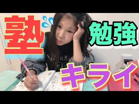 勉強やりたくないって言ってたらママに怒られたわ。ゆわ塾はじめます。