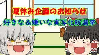 【お知らせ】好きな&嫌いな実写化総選挙