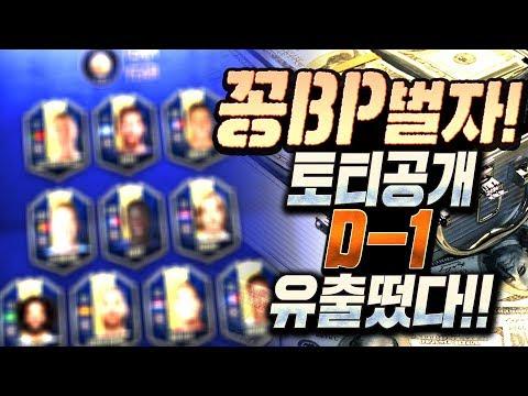 19TOTY 목록 떴습니다!!! 총 11명의 선수는 누구?! 피파4