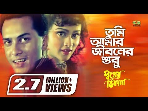 Tumi Amar Jiboner Suru | By Sabina Yasmin & Andrew Kishor | Movie Shopner Thikana | Movie  Song