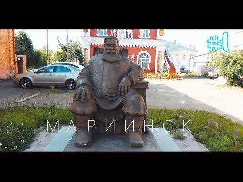 МАРИИНСК-Город-Музей под открытым небом #1