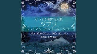 Provided to YouTube by TuneCore Japan もののけ姫 (オルゴール) (『もののけ姫』より) · Relax α Wave ぐっすり眠れるα波 ~ ジブリ プレミアム・オルゴール...