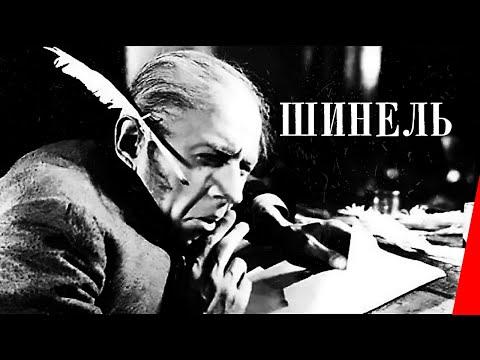 Гоголь  Прощальная повесть  Фильм