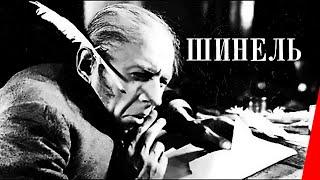 Шинель / The Overcoat (1926) фильм смотреть онлайн