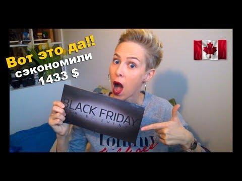 Чёрная Пятница -