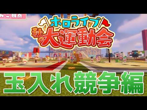 【玉入れ競争編】ホロライブ秋の大運動会 第2話【切り抜き】