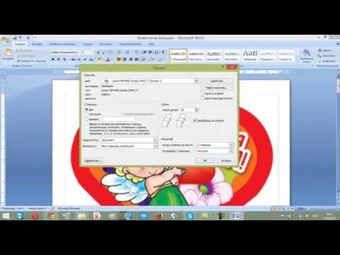 Как напечатать 2 страницы на одном листе в ворде