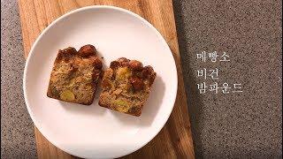 가을 요리, 촉촉한 비건 밤 파운드 케이크 만들기– 메…