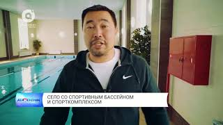 Село со спортивным бассейном и спорткомплексом