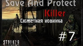 Stalker - спаси сохрани (убийца) - Save and Protect: Killer - часть 7 - финал