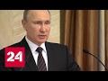 Запад стремится втянуть Россию в конфронтацию, считает Путин