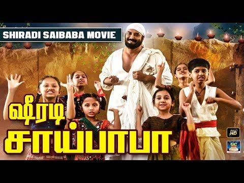 ஷீரடி சாய்பாபா தமிழ் திரைப்படம் | வாழ்க்கை வரலாறு | Shiradi Saibaba Movie HD | GoldenCinema