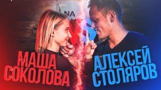 #59 - Алексей Столяров VS Маша Соколова - Спина к Спине / Базинян ШОУ