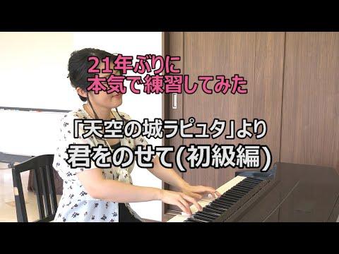 【ピアノソロ】君をのせて(初級編)【21年ぶりに本気で練習してみた】