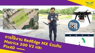 วิธีการใช้งานกล้อง Micasense RedEdge MX ร่วมกับ Matrice 200 V2 และโปรแกรม Pix4D Capture