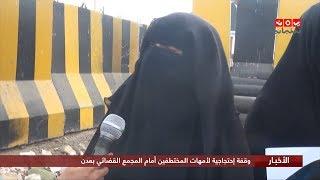 وقفة احتجاجية لأمهات المختطفين أمام المجمع القضائي بعدن