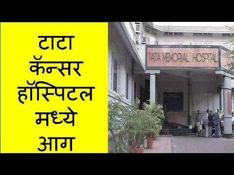 Fire in Tata Cancer Hospital