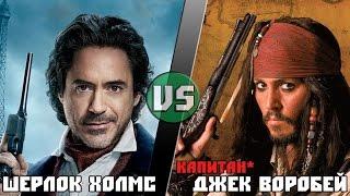Шерлок Холмс (Роберт Дауни-младший) vs Капитан Джек Воробей (Джонни Депп) - Кто Кого? [bezdarno]