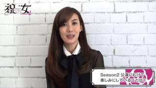 公式HP:http://www.shukujo-stage.com/ 女に生まれたアタシを祝う ― 女...