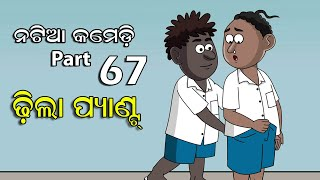 Download lagu Natia Comedy part 67 || Dhila Pant || Utkal cartoon world