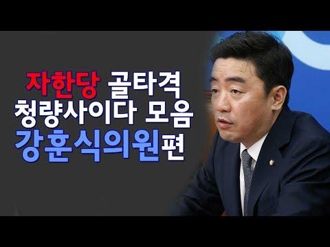 자유한국당 뼈 때리는 강훈식 사이다 팩폭 모음