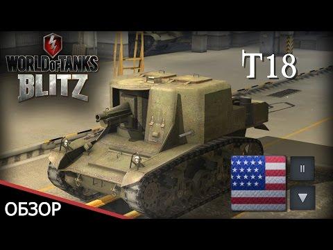 Обзор ПТ-САУ Т18 в игре WoT Blitz