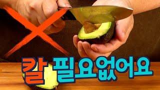 아보카도 | 세상쉬운 손질법 3가지 | 안전하게 자르기| 낭비없이 껍질벗기기 | 안전한 씨 제거법| 준티비 아보카도
