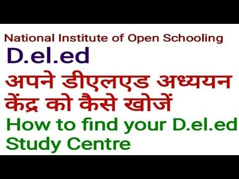 डीएलएड अध्ययन केंद्र को कैसे खोजें Online education degree .D.el.ed Free/cheapest online एजुकेशन