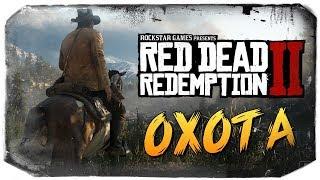 НАЧИНАЕМ ПРОХОДИТЬ! ОГРАБЛЕНИЕ ПОЕЗДА ● Red Dead Redemption 2 #2