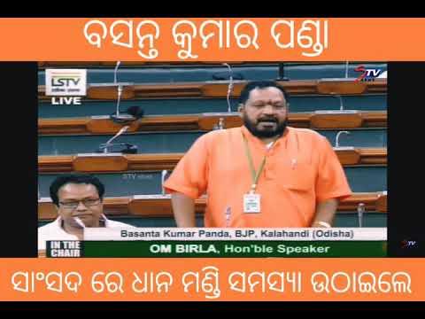 Basanta Kumar Panda, MP Kalahandi Spoke About Irregularities On Paddy Procurement