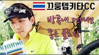 태국 방콕 끄룽텝 키타 골프 클럽 ( Krungthep…