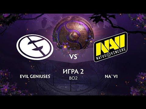 Evil Geniuses vs NA`VI (игра 2) | BO2 | The International 9 | Групповой этап | День 1
