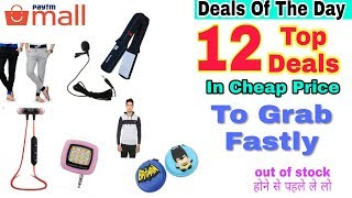 Paytm Mall 12 Best Cheap Deals to Purchase Before Going Out of Stock.