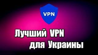 Лучший VPN для Украины. Обход блокировки сайтов