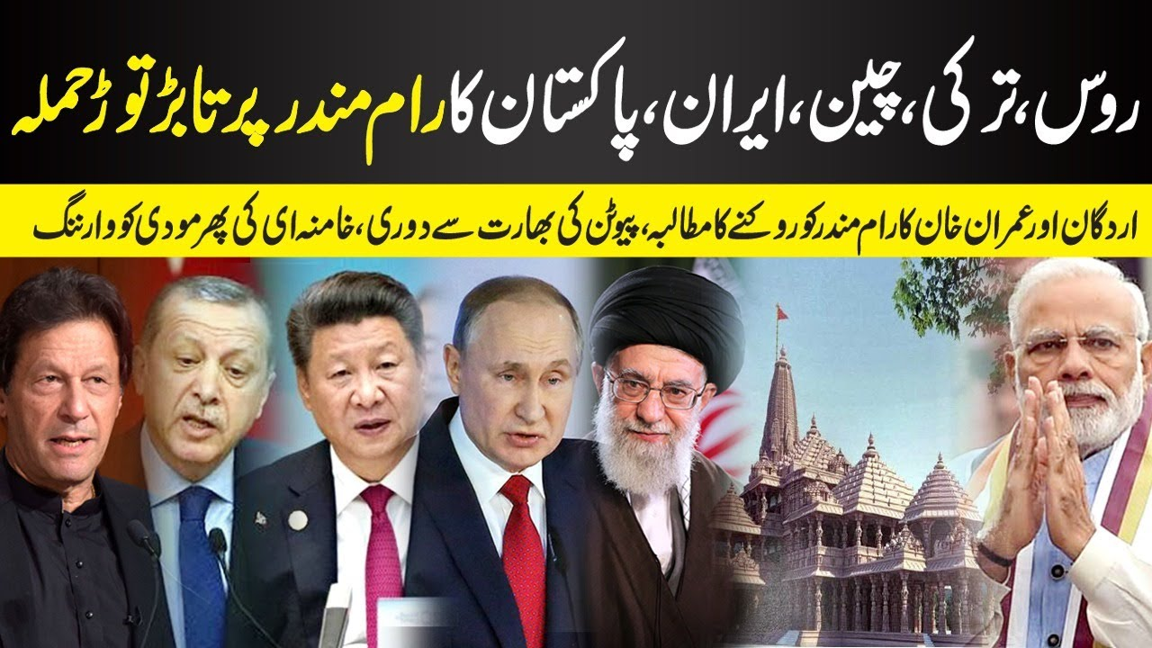 Turkey, Russia, China, Iran and Pakistan Take Tremendous Decision On Babri Masjid, Ram Mandir